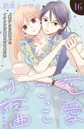 恋愛ごっこ小夜曲[comic tint]分冊版(16)