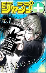 ジャンプ+デジタル雑誌版 2020年1号