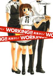 【期間限定20%OFF】WORKING!!【全13巻セット】