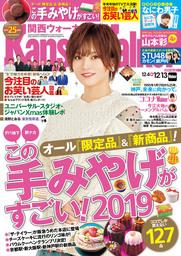 KansaiWalker関西ウォーカー 2019 No.26