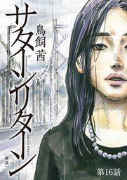 サターンリターン【単話】(16)