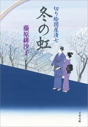 冬の虹 切り絵図屋清七
