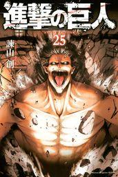 【期間限定 試し読み増量版】進撃の巨人(25)