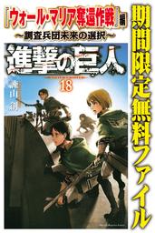進撃の巨人 『ウォール・マリア奪還作戦』編~調査兵団未来の選択~