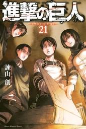 【期間限定 試し読み増量版】進撃の巨人(21)