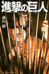 【期間限定 試し読み増量版】進撃の巨人(27)