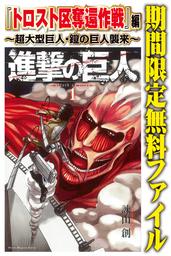 進撃の巨人 『トロスト区奪還作戦』編~超大型巨人・鎧の巨人襲来~