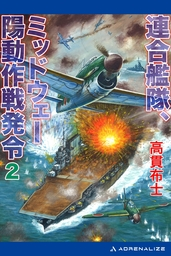 連合艦隊、ミッドウェー陽動作戦発令(2)