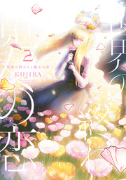 世界の終わりと魔女の恋2