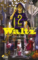 Waltz(2)【期間限定 無料お試し版】