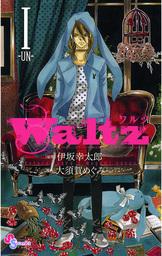 Waltz(1)【期間限定 無料お試し版】