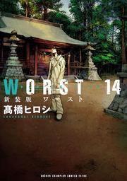 新装版 WORST 14