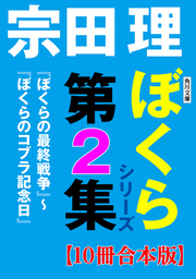 角川文庫 ぼくらシリーズ第2集【10冊合本版】『ぼくらの最終戦争』~『ぼくらのコブラ記念日』