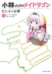 小林さんちのメイドラゴン カンナの日常 : 7 【電子コミック限定特典付き】