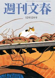 週刊文春 2019年12月12日号