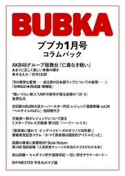 BUBKA コラムパック 2020年1月号