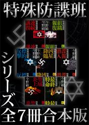 特殊防諜班 シリーズ全7冊合本版