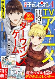 別冊少年チャンピオン2020年1月号