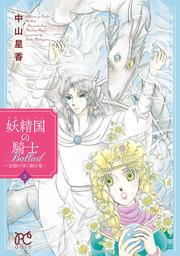 妖精国の騎士Ballad ~金緑の谷に眠る竜~ 3