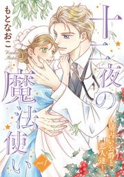 十二夜の魔法使い ~星占い公爵と恋人達~(話売り) #1