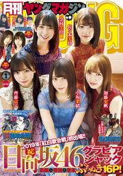 月刊ヤングマガジン 2020年No.1 [2019年12月16日発売]
