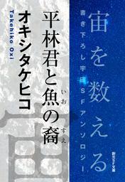 平林君と魚の裔-Space : The Anthology of SOGEN SF Short Story Prize Winners-