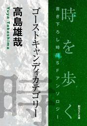 ゴーストキャンディカテゴリー-Time : The Anthology of SOGEN SF Short Story Prize Winners-