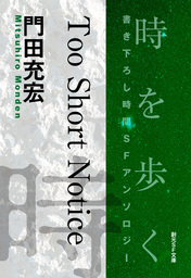Too Short Notice-Time : The Anthology of SOGEN SF Short Story Prize Winners-