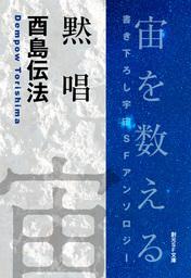 黙唱-Space : The Anthology of SOGEN SF Short Story Prize Winners-