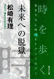 未来への脱獄-Time : The Anthology of SOGEN SF Short Story Prize Winners-
