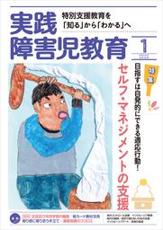 実践障害児教育2020年1月号