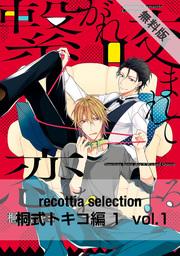 recottia selection 桐式トキコ編1 vol.1【期間限定 無料お試し版】