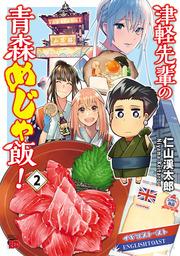 津軽先輩の青森めじゃ飯! 2