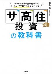「サ高住」投資の教科書(大和出版) サラリーマンの僕が見つけた5年で2000万円を稼ぐ方法
