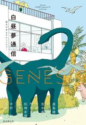 Genesis 白昼夢通信