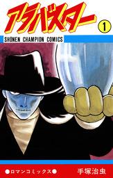 【30%OFF】アラバスター(少年チャンピオン・コミックス)【全3巻セット】