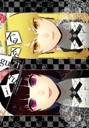 Kakegurui - Compulsive Gambler -, Chapter 71