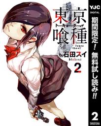 東京喰種トーキョーグール リマスター版【期間限定無料】 2