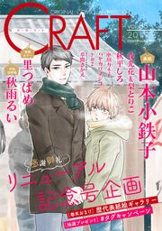 CRAFT vol.83 【期間限定】
