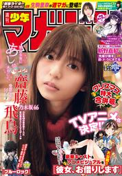 週刊少年マガジン 2020年4・5号[2019年12月25日発売]