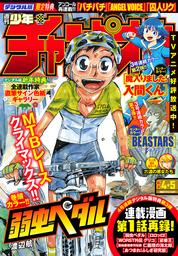 週刊少年チャンピオン2020年新年4+5号