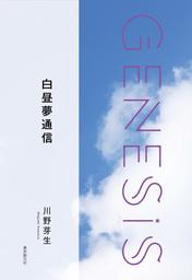 白昼夢通信-Genesis SOGEN Japanese SF anthology 2019-