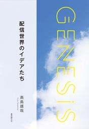 配信世界のイデアたち-Genesis SOGEN Japanese SF anthology 2019-