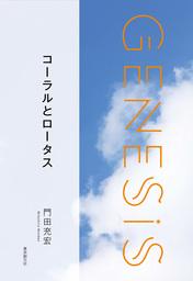 コーラルとロータス-Genesis SOGEN Japanese SF anthology 2019-