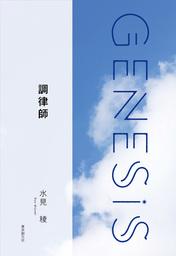 調律師-Genesis SOGEN Japanese SF anthology 2019-