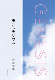 モンステリウム-Genesis SOGEN Japanese SF anthology 2019-
