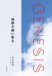 地獄を縫い取る-Genesis SOGEN Japanese SF anthology 2019-