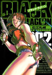 ブラック・ラグーン(2)【期間限定 無料お試し版】