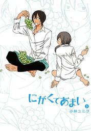 にがくてあまい(5)