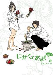 にがくてあまい(13)番外編